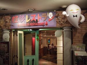 kaidan-restaurantpic